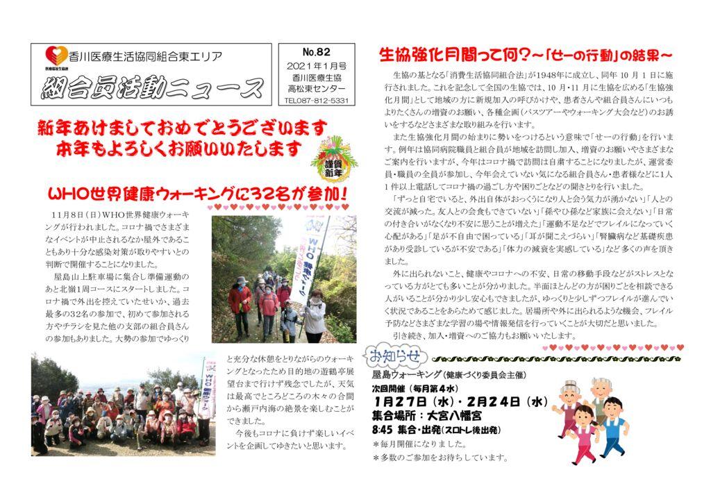 〇21年1月号組活ニュースのサムネイル