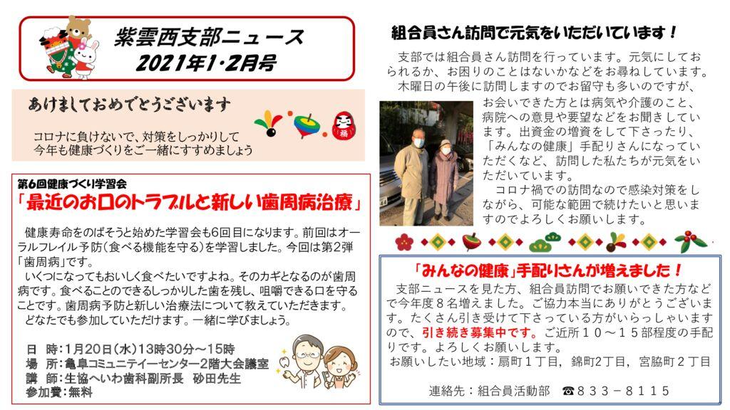 〇紫雲西支部ニュース 1・2月号のサムネイル