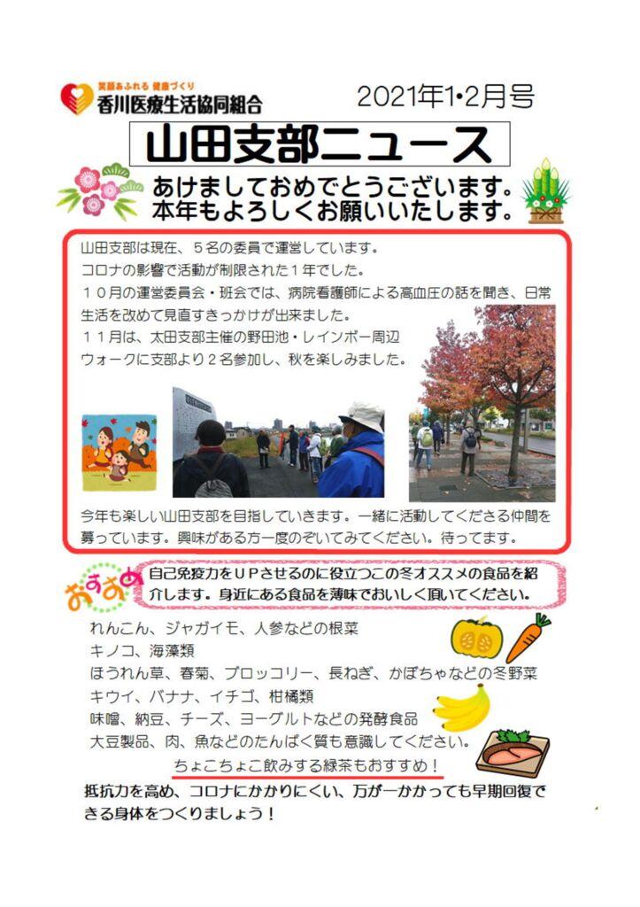 〇山田支部2021.1のサムネイル