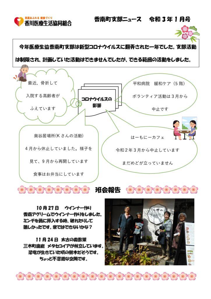 〇香南町支部ニュース1月号のサムネイル