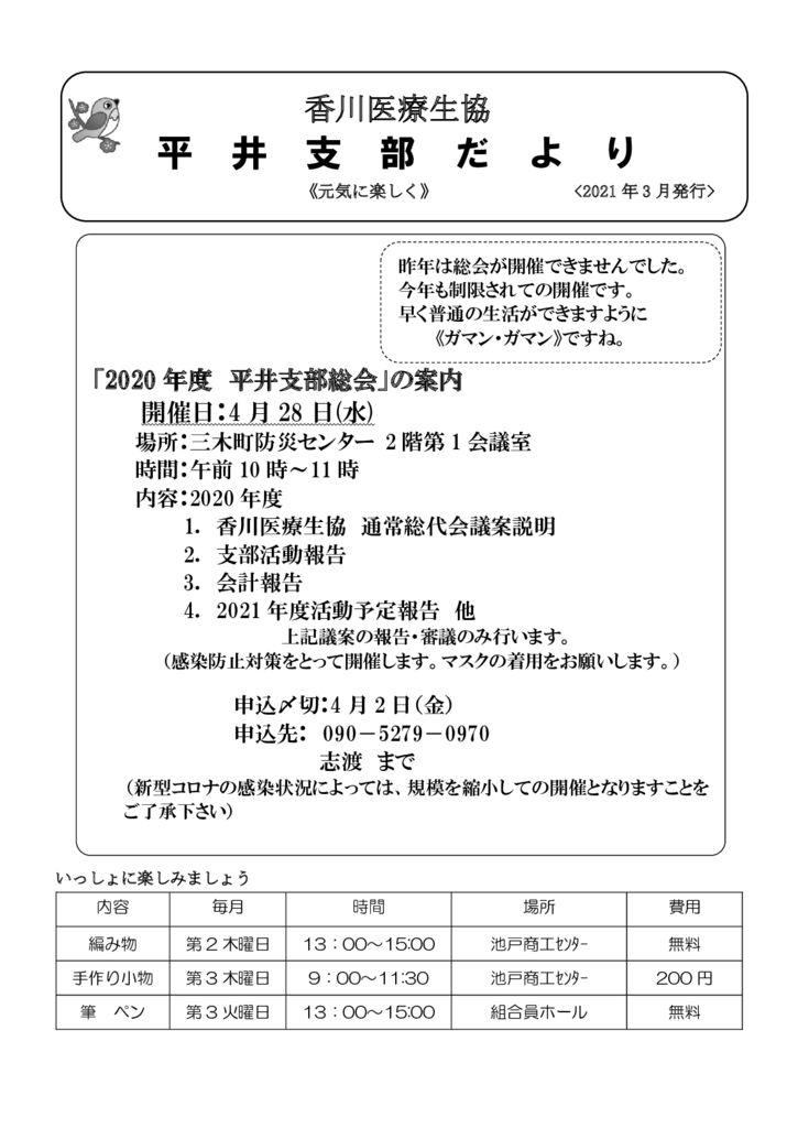 ★2021.3+平井支部ニュースのサムネイル