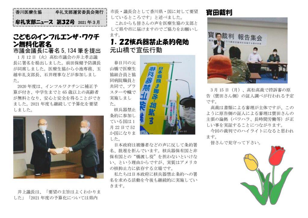 ★2103牟礼支部ニュースのサムネイル