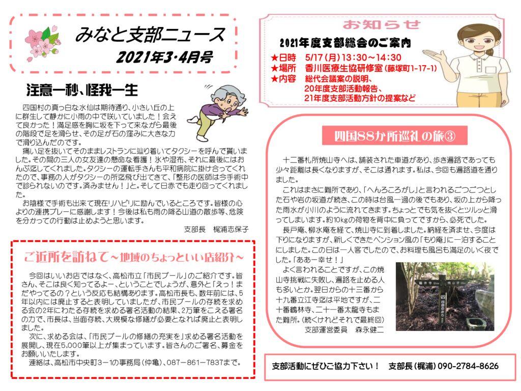 ★みなと支部ニュース3・4月号のサムネイル
