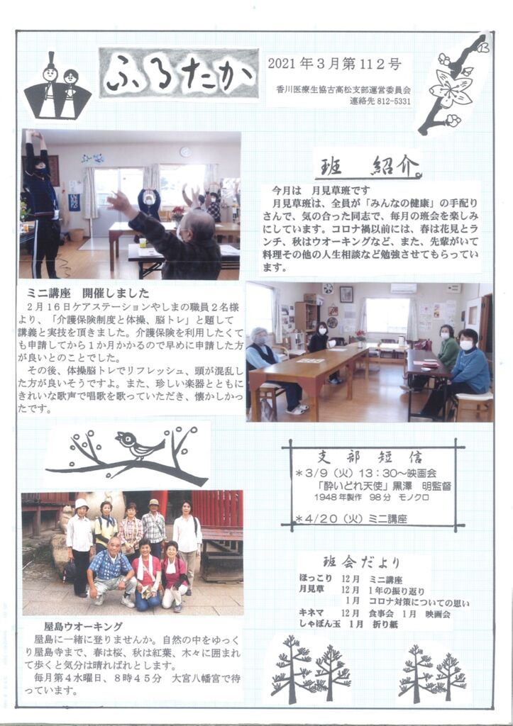 ★2103古高松支部ニュース2のサムネイル