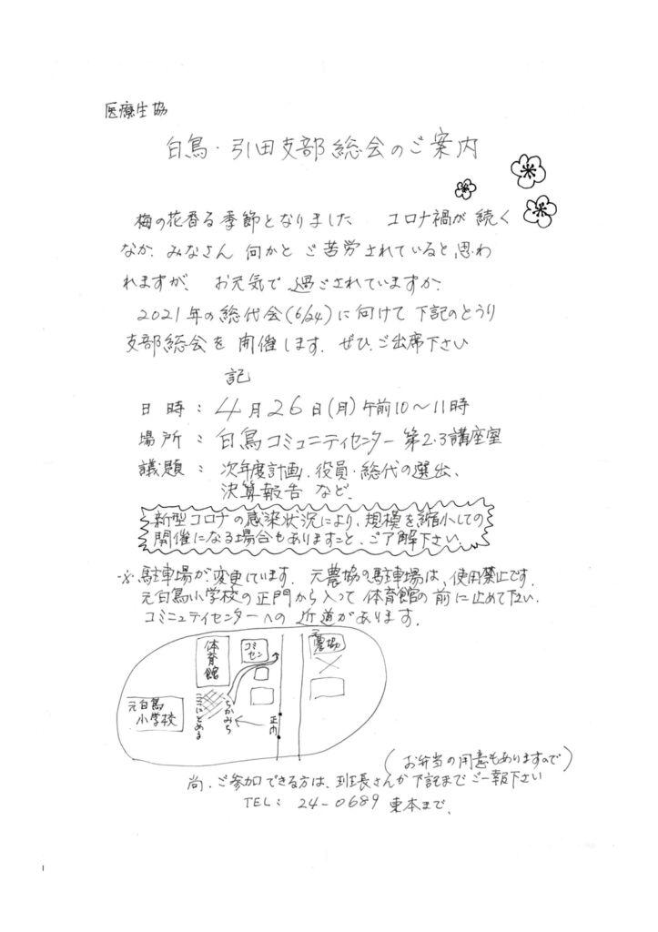 ★2021.03+白鳥引田ニュースのサムネイル
