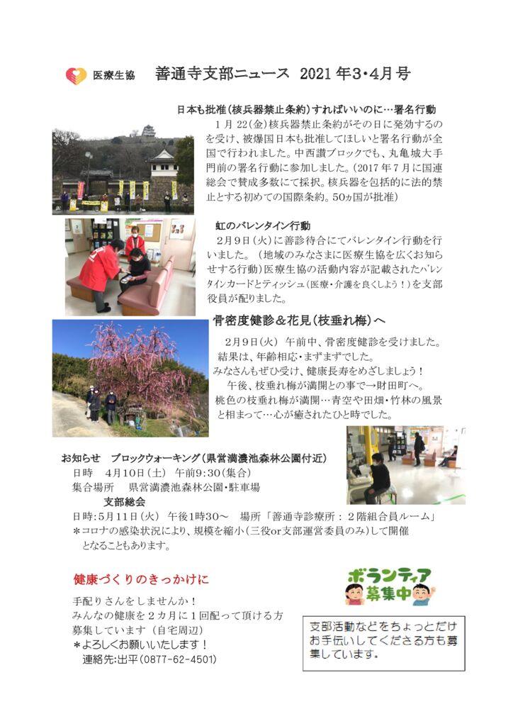 ★⑦善通寺支部ニュース 2021年3.4月号 のサムネイル