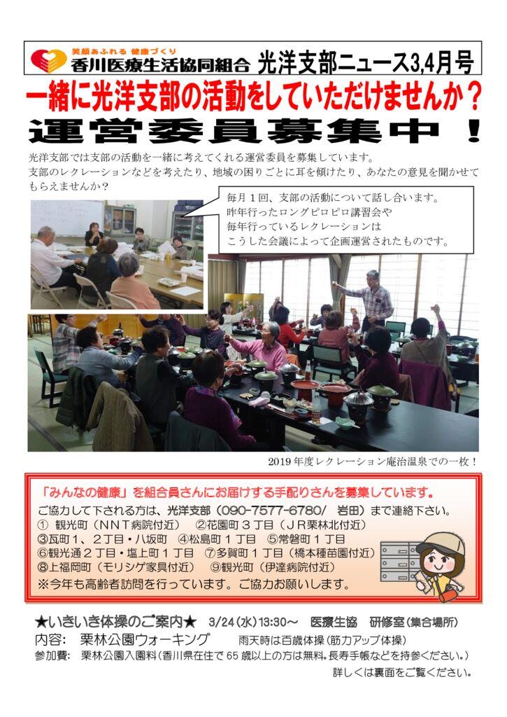 ★2021光洋支部ニュース3-4月号のサムネイル