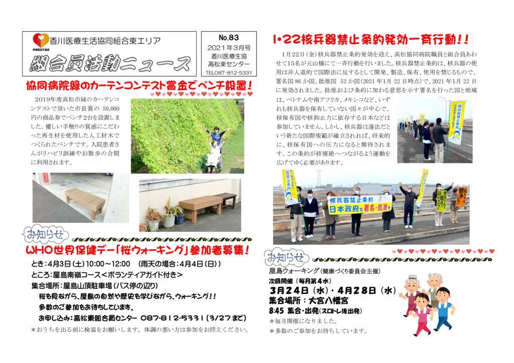 ★2103組活ニュースのサムネイル