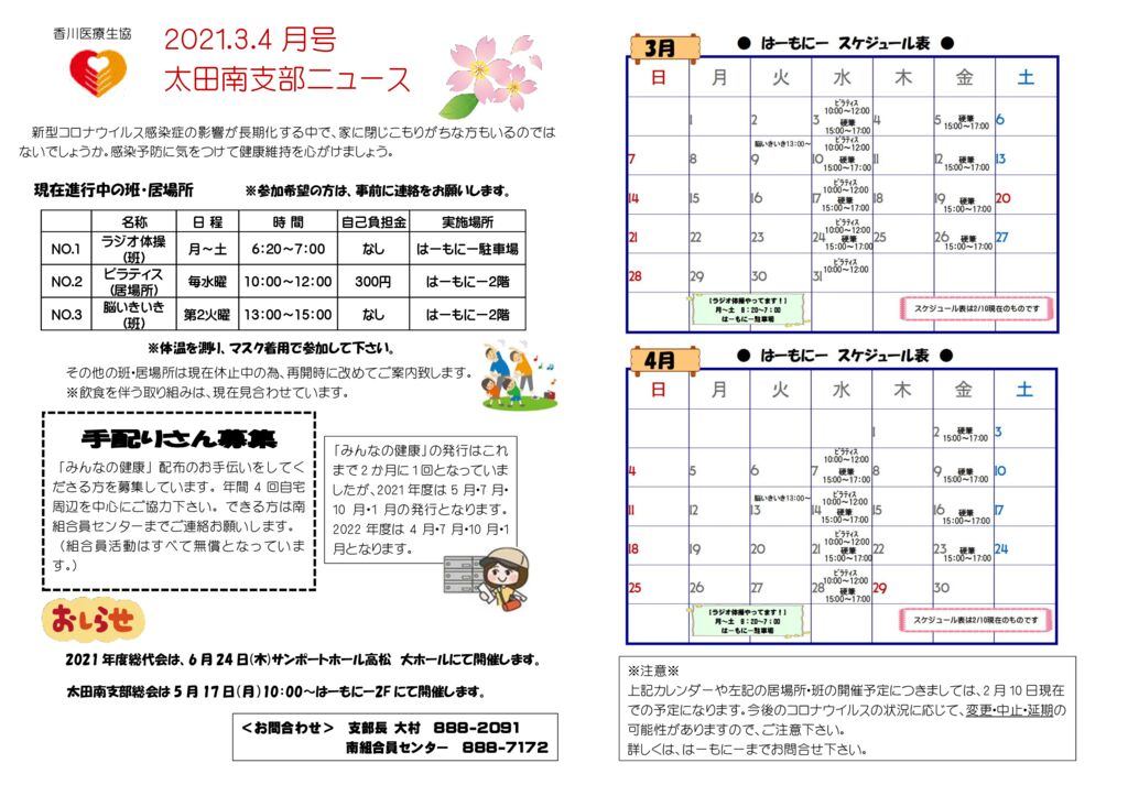 ★太田南支部ニュース 3.4月号のサムネイル