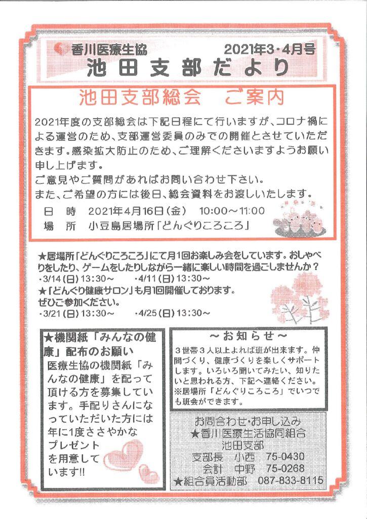 ★池田支部のサムネイル