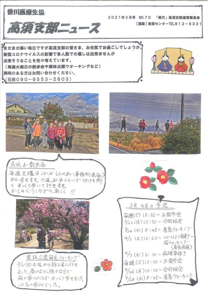 ★2103高須支部ニュース2のサムネイル