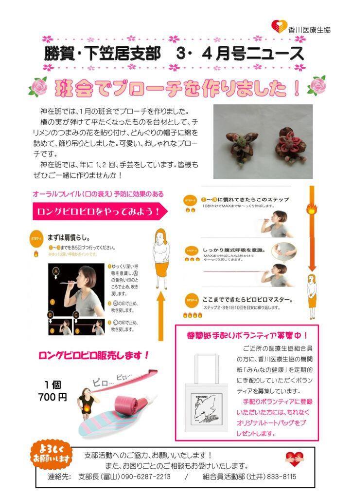 ★勝賀・下笠居支部ニュース 3・4月号 のサムネイル