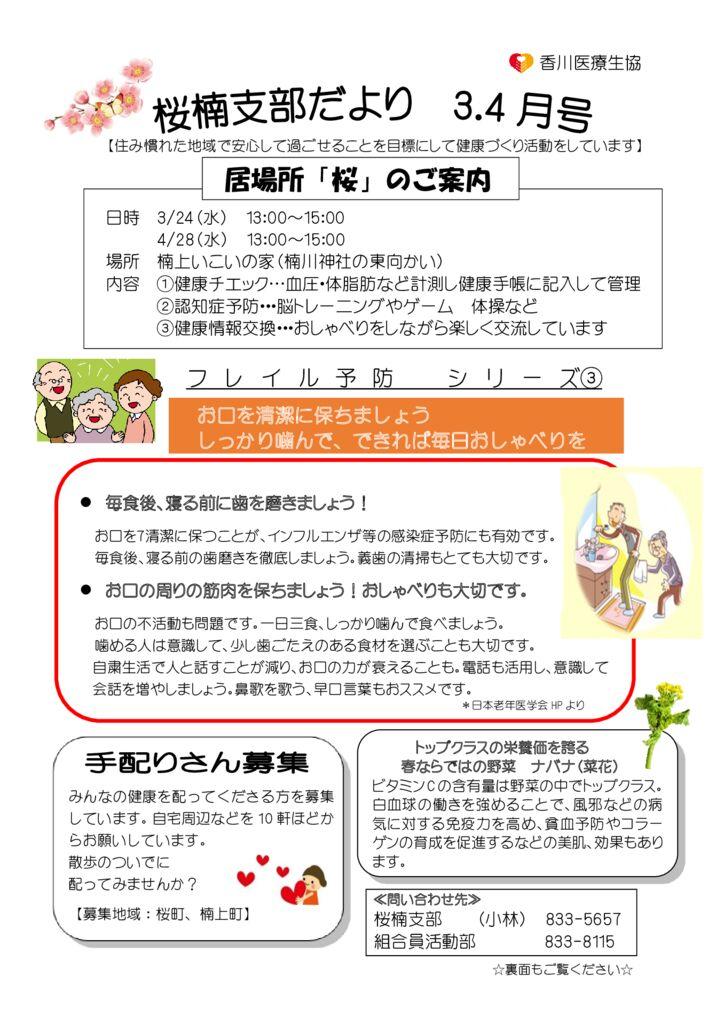 ★桜楠支部ニュース 2021年3.4月号のサムネイル