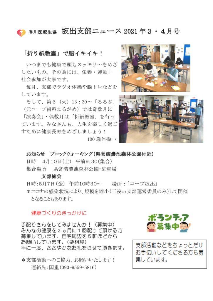 ★①坂出丸支部ニュース 2021年3.4月号 のサムネイル