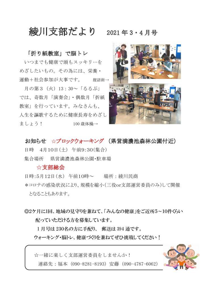 ★⑤綾川支部だより 2021年3・4月   のサムネイル