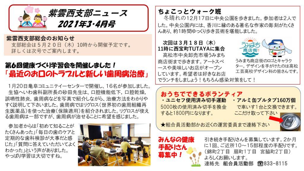 ★紫雲西支部ニュースのサムネイル