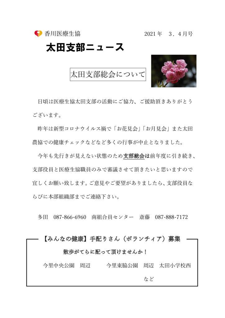 ★太田支部ニュースのサムネイル
