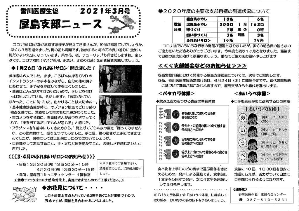 ★2103屋島支部ニュースのサムネイル