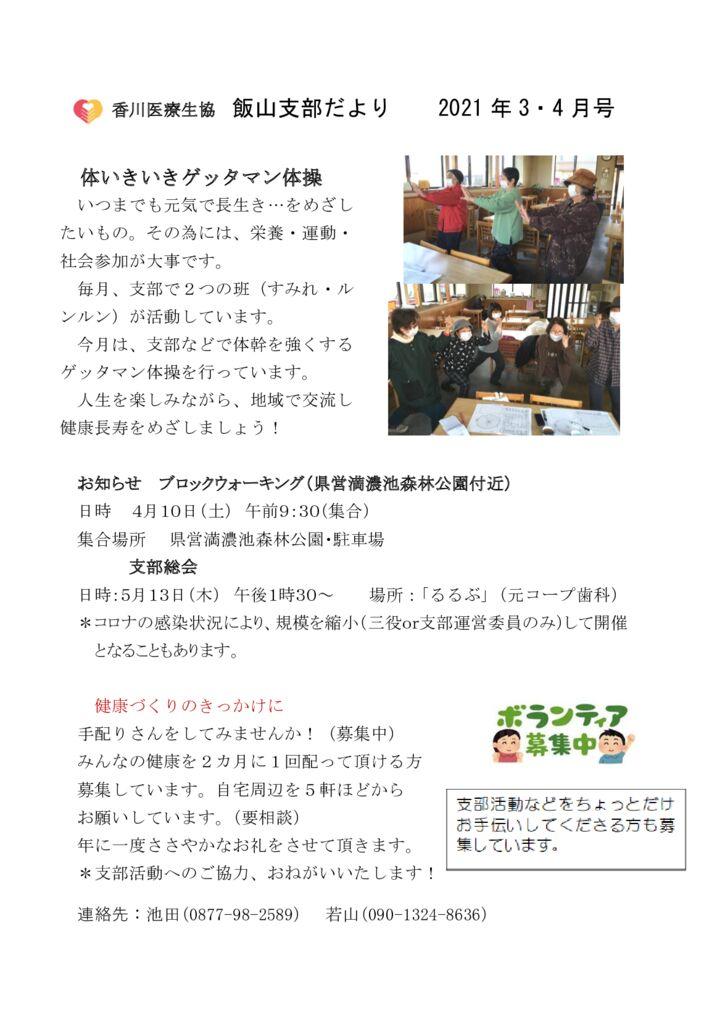 ★④飯山支部ニュース 2021年3.4月号 のサムネイル