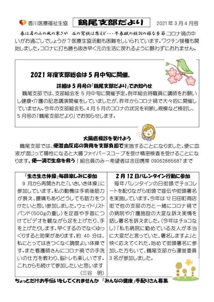 ★香川医療福祉生協鶴尾支部だより2021年2月3月号のサムネイル