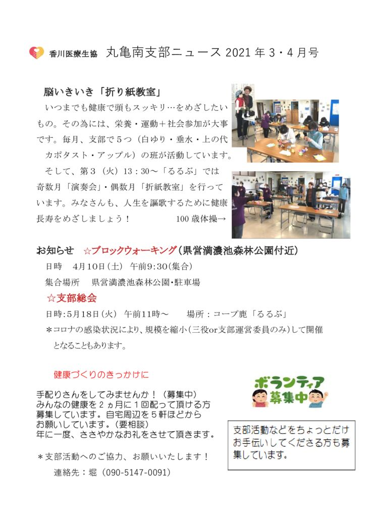 ★③丸亀南支部ニュース 2021年3.4月号 のサムネイル