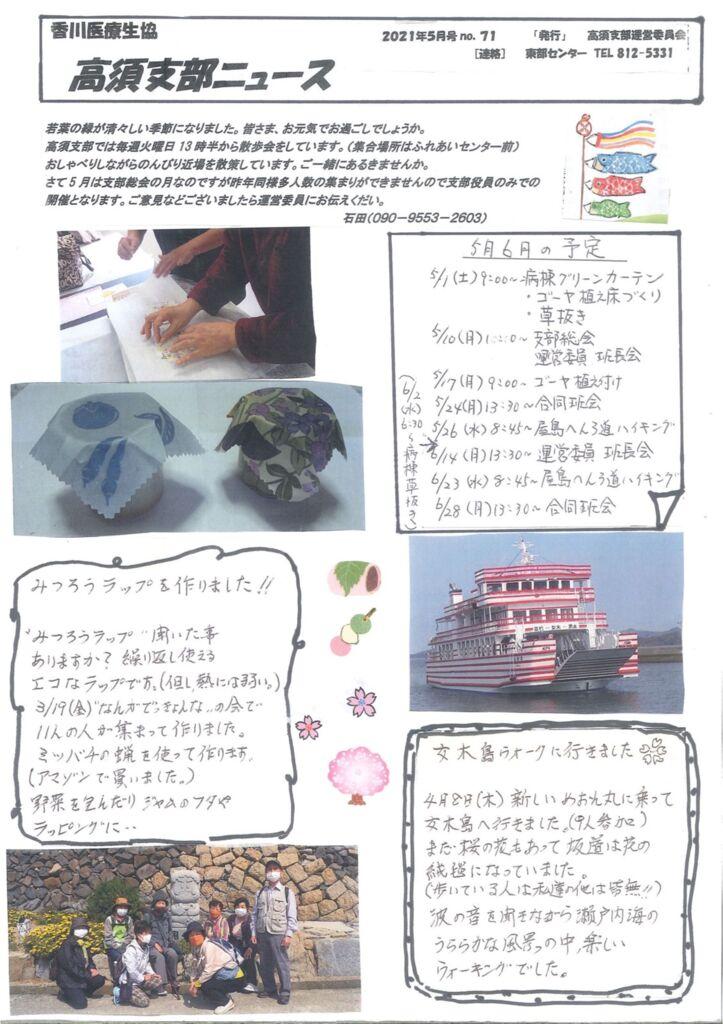 ☆210506高須支部ニュースのサムネイル