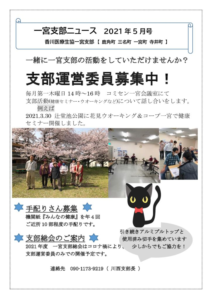 ☆一宮支部ニュース2021年5月号のサムネイル
