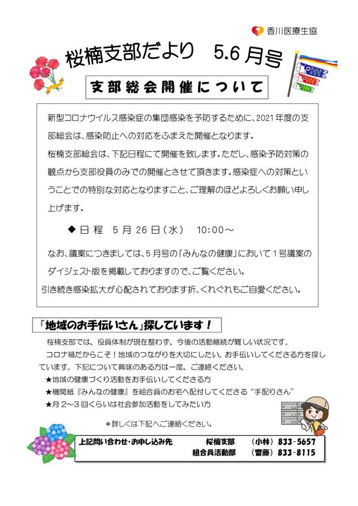 ☆桜楠支部ニュース 2021年5.6月号のサムネイル