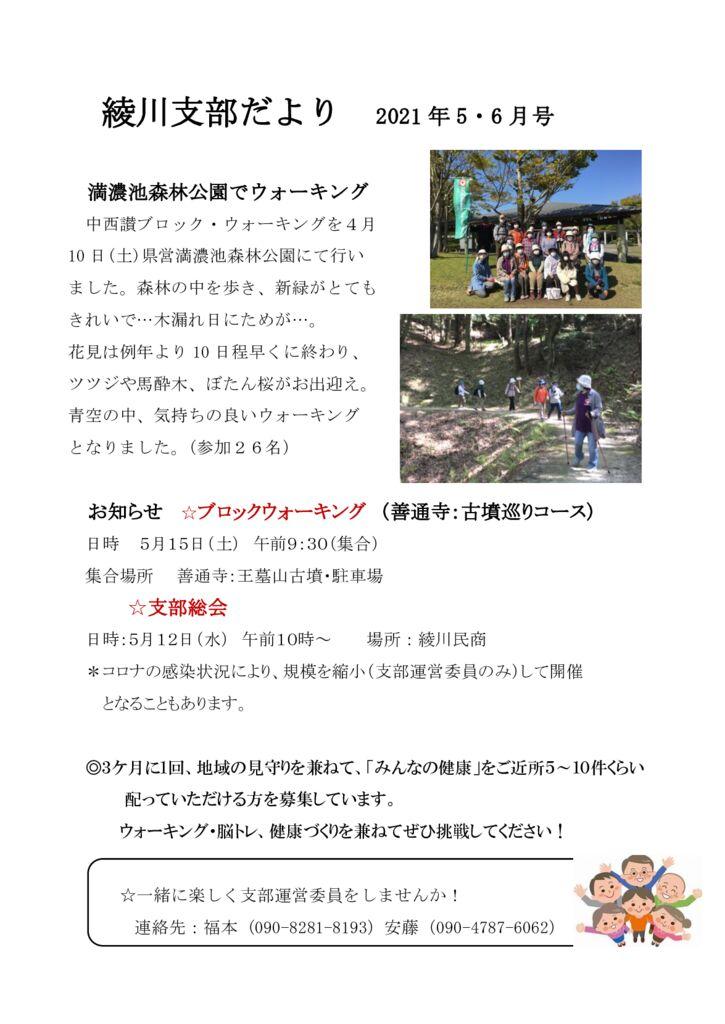 ☆⑤綾川支部だより 2021年5・6月   のサムネイル