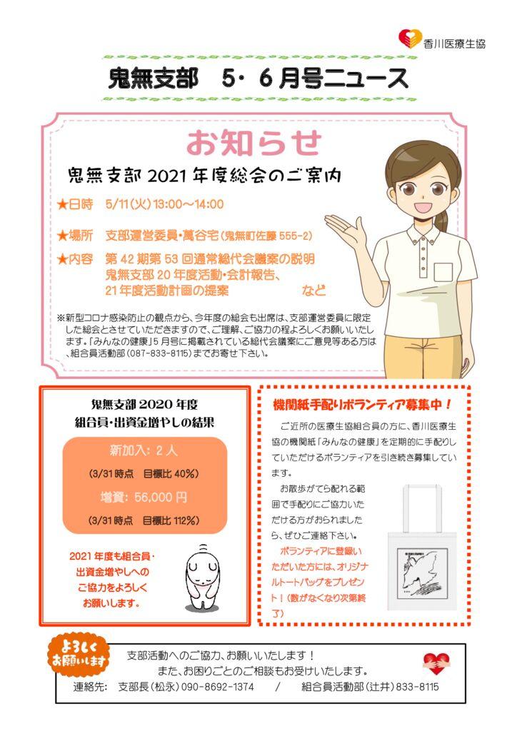 ☆鬼無支部ニュース 5・6月号 のサムネイル