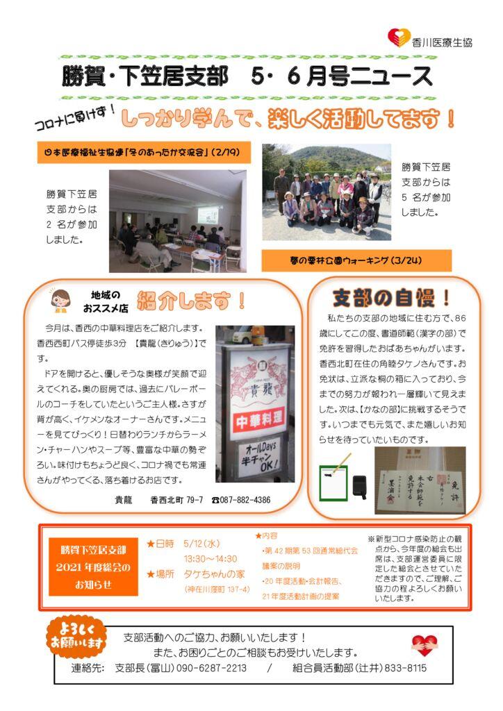 ☆勝賀下笠居支部ニュース 5・6月号 のサムネイル