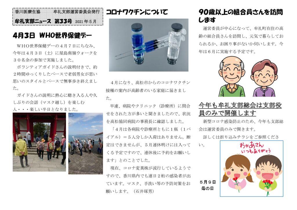 ☆牟礼支部ニュース 2021年5月のサムネイル