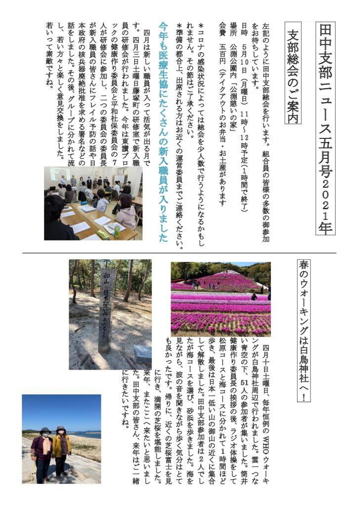 ☆田中支部ニュース2021年5月号のサムネイル