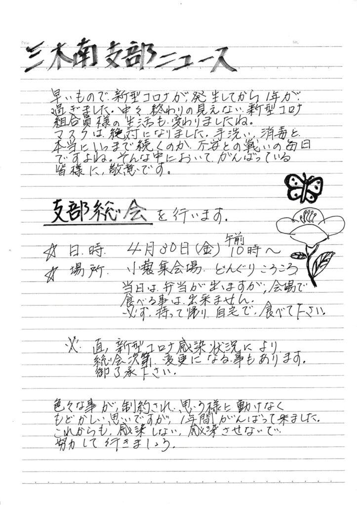 ☆2021.05+三木南支部ニュースのサムネイル