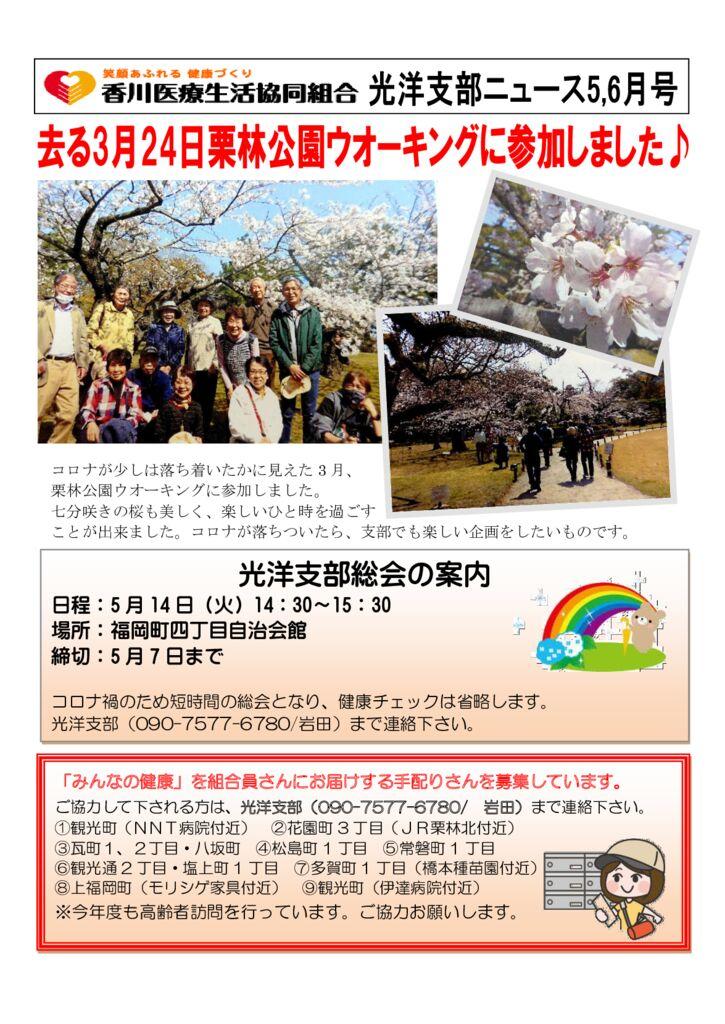 ☆2021光洋支部ニュース5-6月号のサムネイル