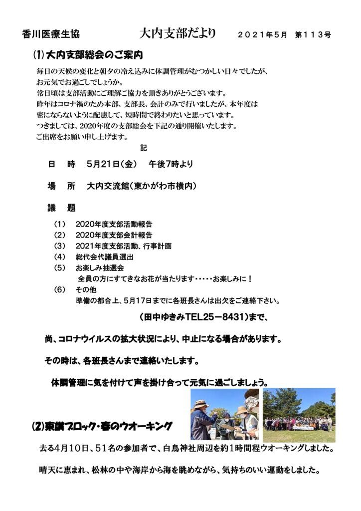 ☆香川医療生協大内支部だより2021年5月第113号のサムネイル