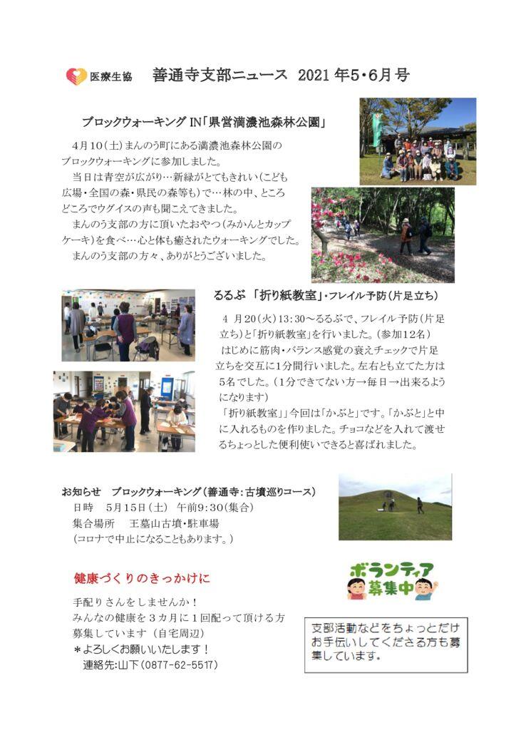 ☆⑦善通寺支部ニュース 2021年5.6月号 のサムネイル