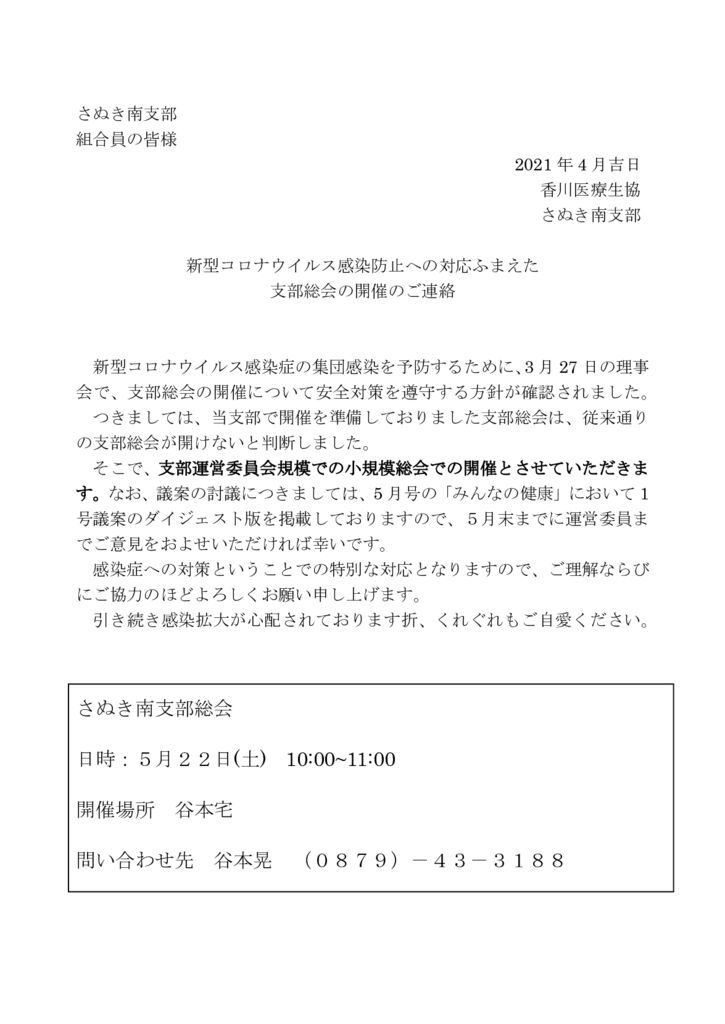 ☆2021.05+さぬき南支部ニュース総会案内修正版のサムネイル