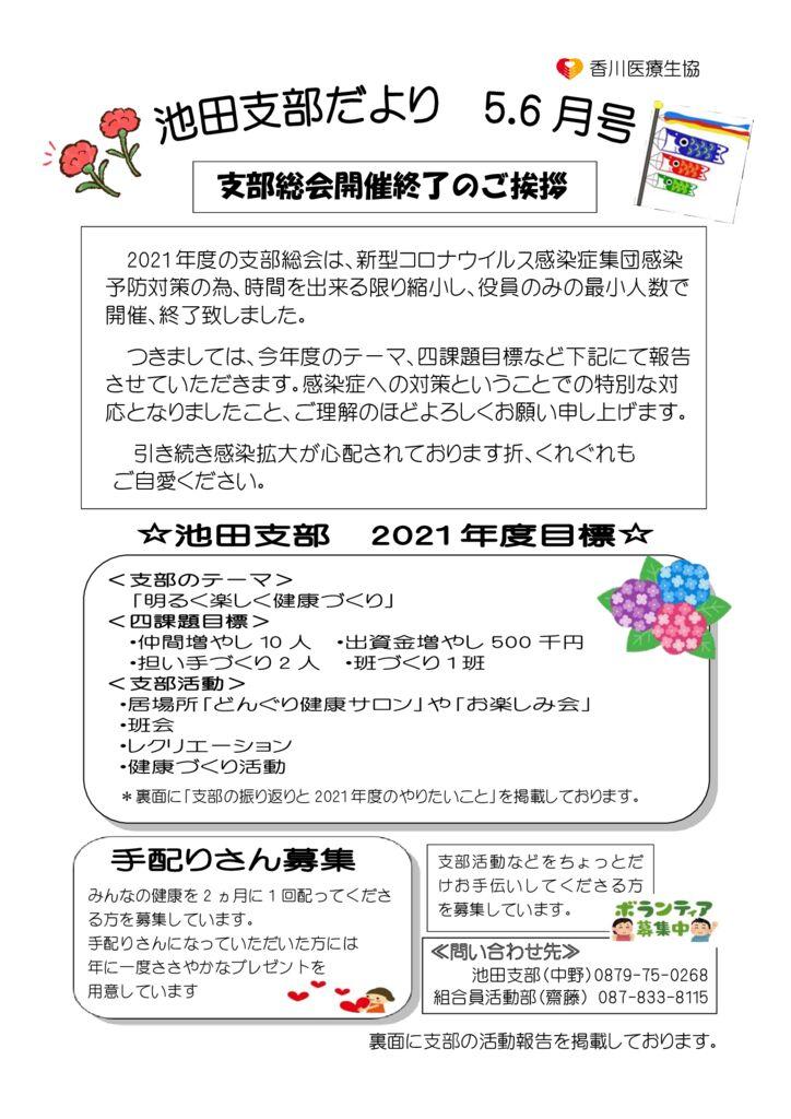 ☆池田支部ニュース 2021年5.6月号のサムネイル