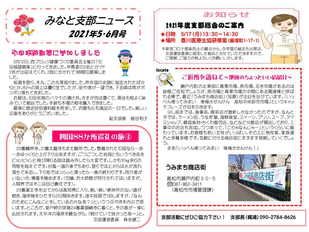 ☆みなと支部ニュース5・6月号のサムネイル