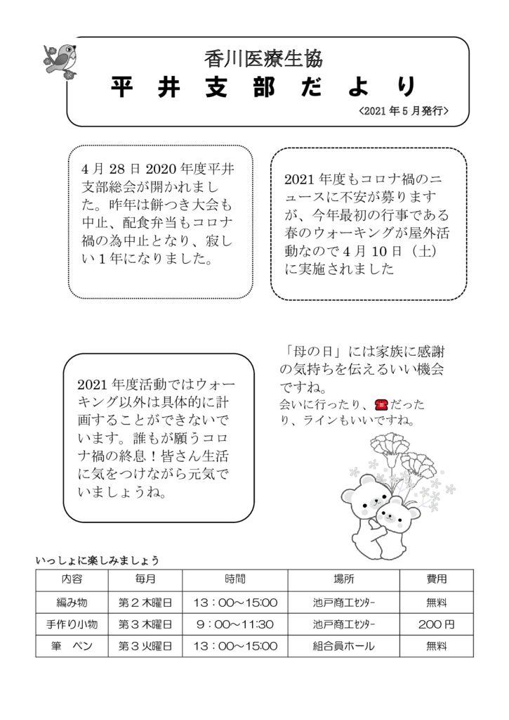 ☆2021年平井支部ニュース5月のサムネイル