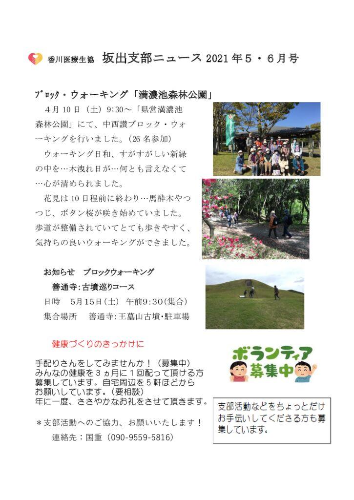☆①坂出丸支部ニュース 2021年5.6月号 のサムネイル