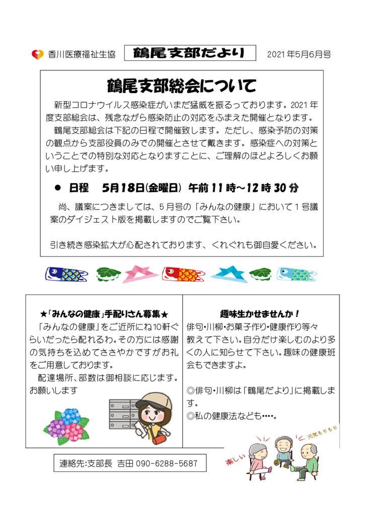 ☆香川医療福祉生協鶴尾支部だより2021年5月号のサムネイル