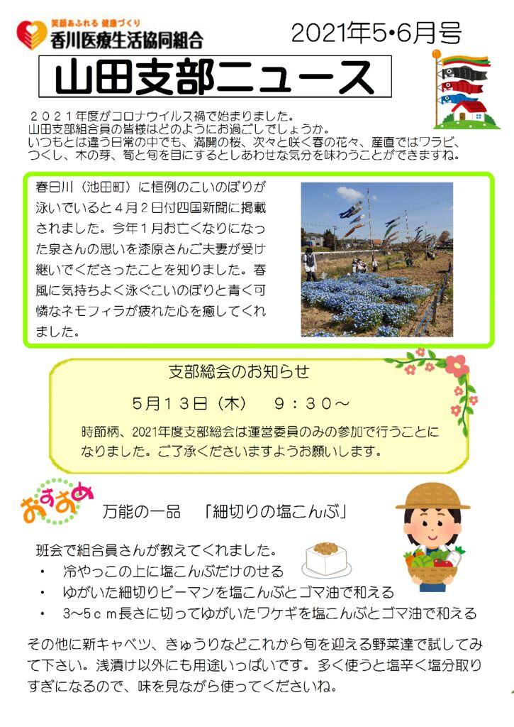 ☆山田支部のサムネイル