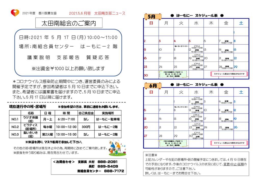 ☆太田南支部ニュース 5.6月号のサムネイル