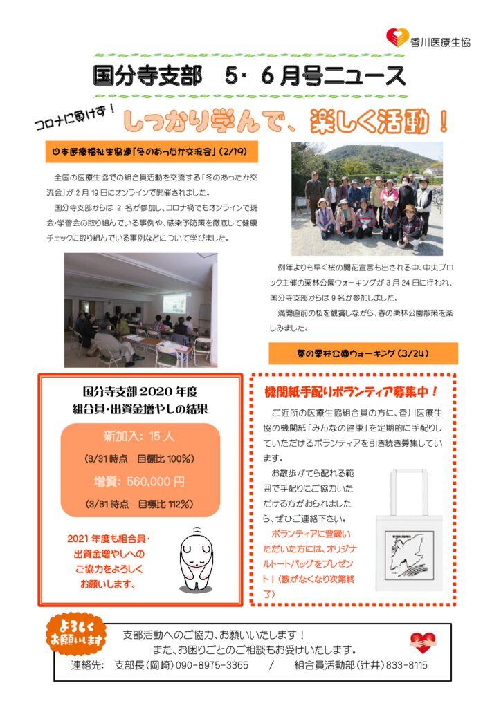 ☆国分寺支部ニュース 5・6月号 のサムネイル