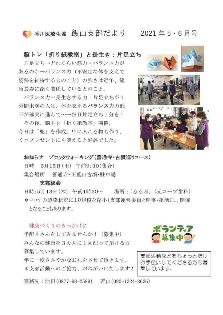 ☆④飯山支部ニュース 2021年5.6月号 のサムネイル