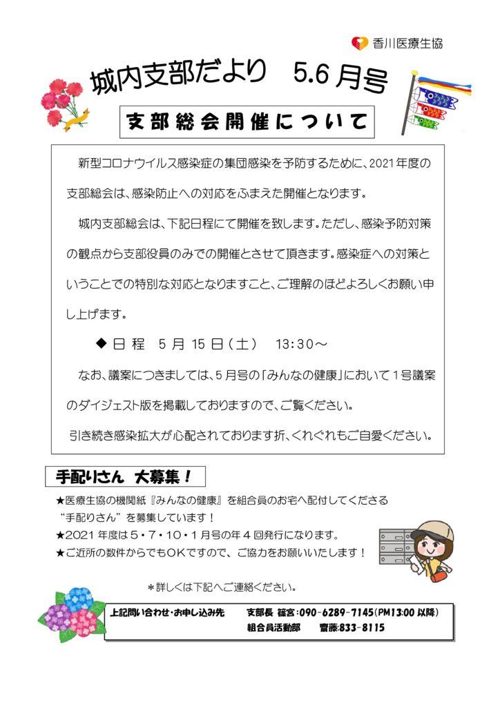 ☆城内支部ニュース 2021年5.6月号のサムネイル
