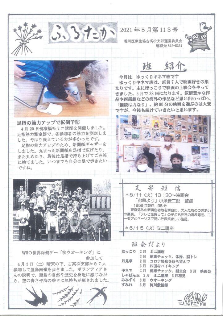 ☆210506古高松支部ニュースのサムネイル