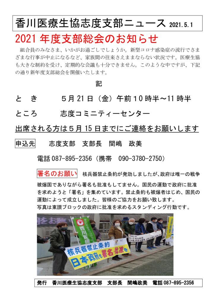 ☆2021.5 志度支部総会案内のサムネイル